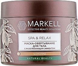 """Парфумерія, косметика Маска-обгортання для тіла """"Шоколад"""" - Markell"""