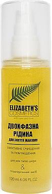 Двухфазная жидкость для снятия макияжа - Elizabeth`s Cosmetics