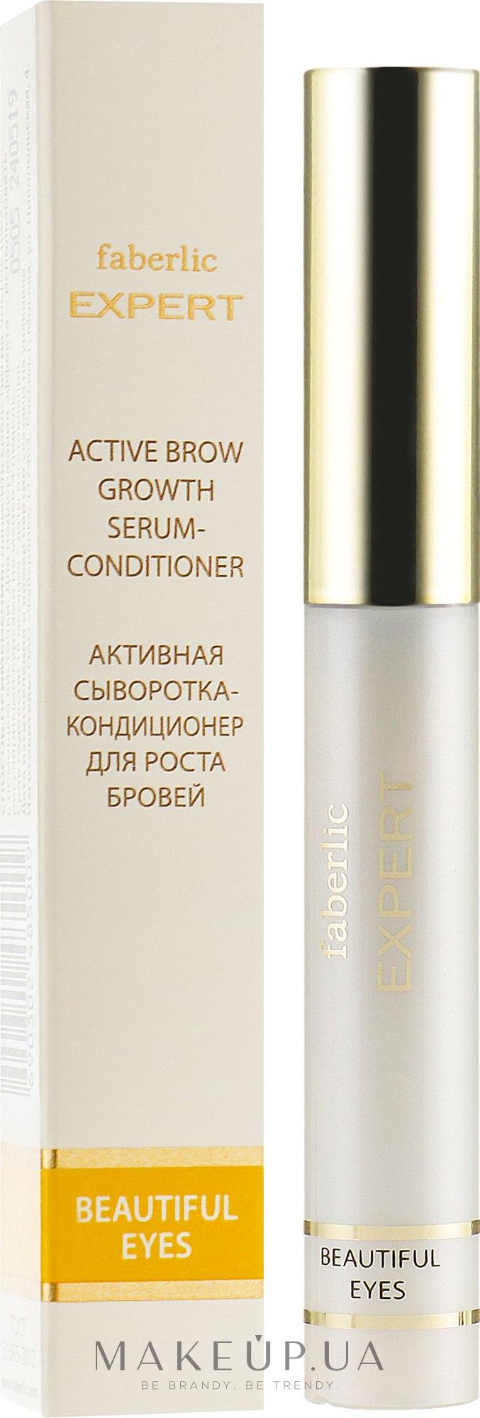 Активная сыворотка-кондиционер для роста бровей - Faberlic Expert — фото 7.5ml