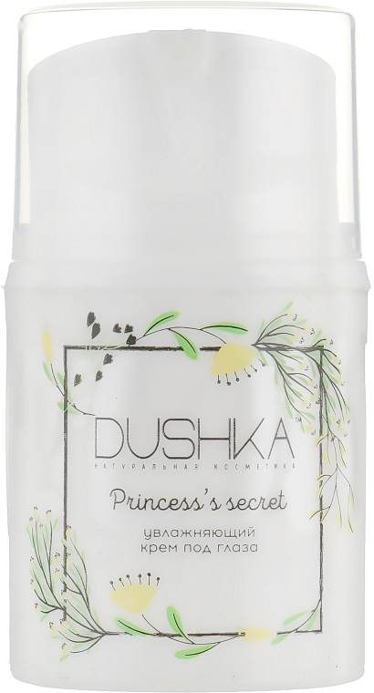 """Увлажняющий крем под глаза """"Princess's secret"""" - Dushka"""