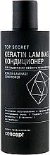 Духи, Парфюмерия, косметика Кондиционер для поддержания эффекта ламинирования - Concept Top Secret laminage Conditioner