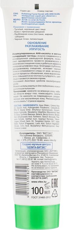 Полирующий скраб для лица с фруктовыми кислотами - Витэкс Skin AHA Clinic Post-Peel Polishing Facial Scrub — фото N2