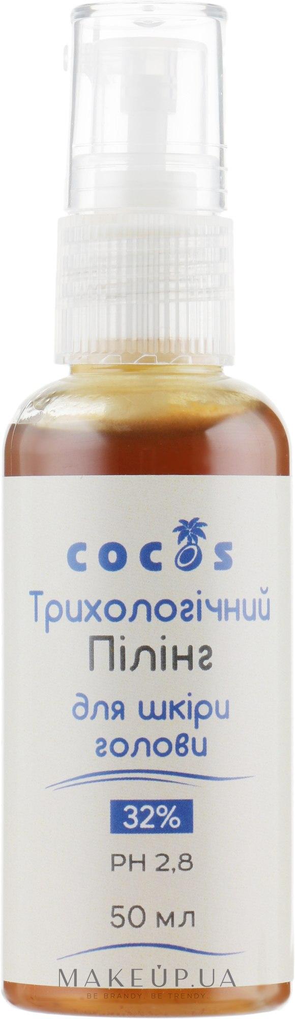 Трихологический пилинг для кожи головы - Cocos — фото 50ml