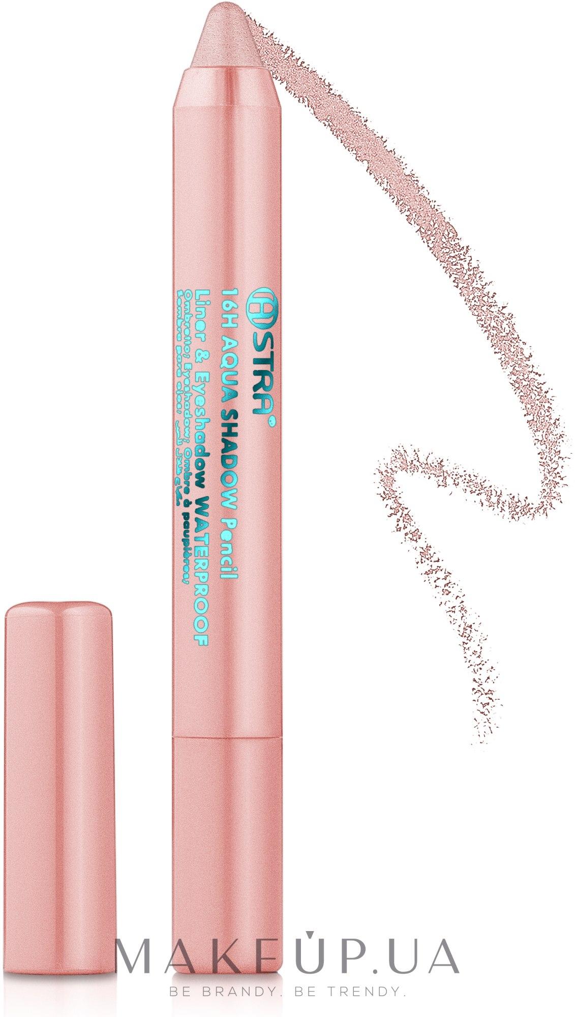 Тени-карандаш - Astra Make-up 16H Aqua Shadow Pencil — фото 02 - Nude Chic