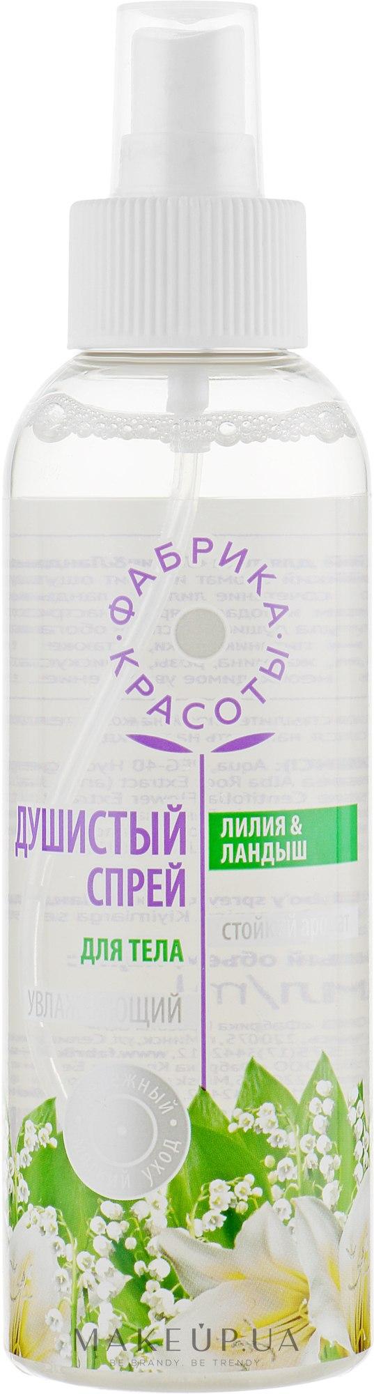 """Душистый спрей для тела """"Лилия & Ландыш"""" - Фабрика красоты — фото 200ml"""