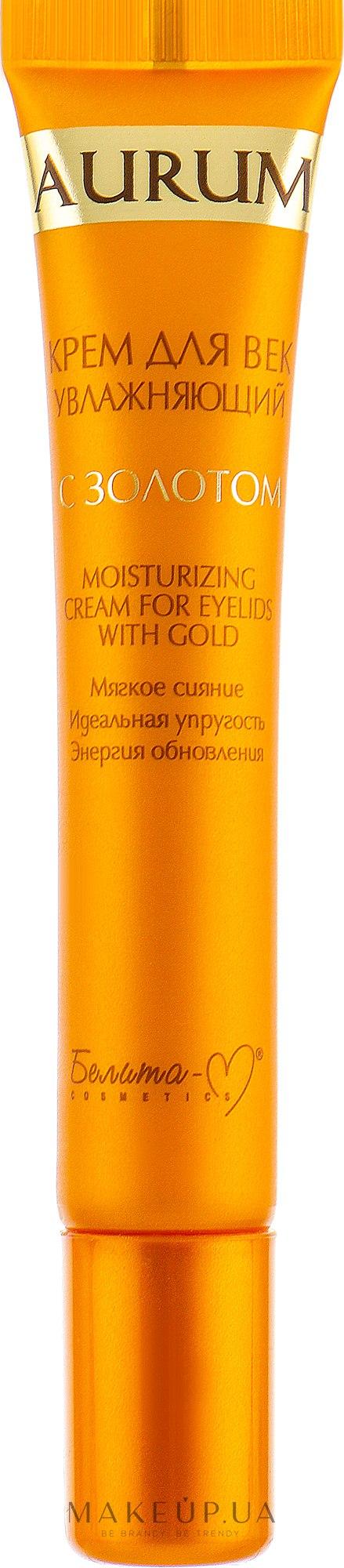Крем для век увлажняющий с золотом - Белита-М Aurum — фото 20g