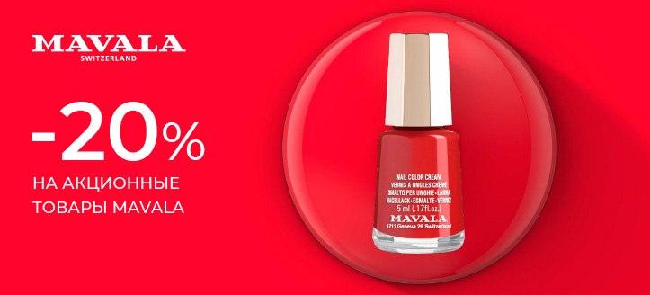 Скидка 20% на акционные товары Mavala. Цены на сайте указаны с учетом скидки
