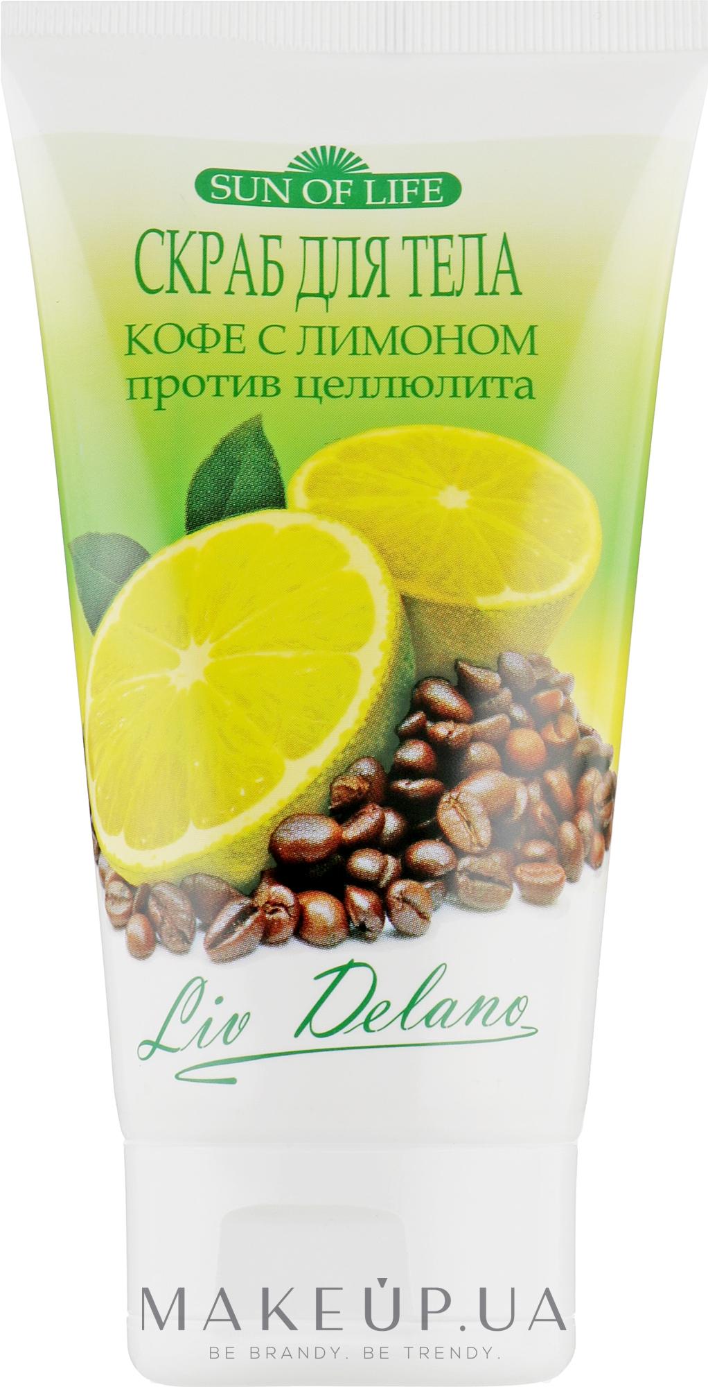 """Скраб для тела """"Кофе с лимоном"""" - Liv Delano Sun of life — фото 150ml"""