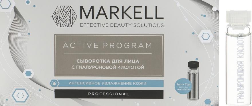 Сыворотка для лица с гиалуроновой кислотой - Markell Cosmetics Active Program