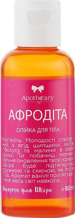 "Масло для тела ""Афродита"" - Apothecary Skin Desserts"