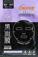 Духи, Парфюмерия, косметика Увлажняющая черная маска с гиалуроновой кислотой - My Scheming Six Essence Hyaluronic Acid Deep Moisturizing Black Mask