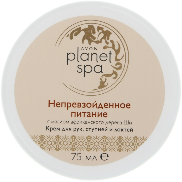 """Крем для рук, локтей и ступней """"Непревзойденное питание"""" с маслом ши - Avon Planet Spa Cream"""
