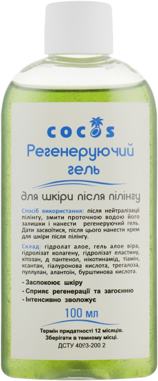 Регенерирующий гель для кожи после пилинга - Cocos