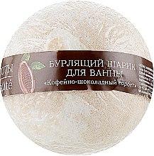 """Духи, Парфюмерия, косметика Бурлящий шарик для ванны """"Кофейно-шоколадный сорбет"""" - Le Cafe de Beaute Bubble Ball Bath"""