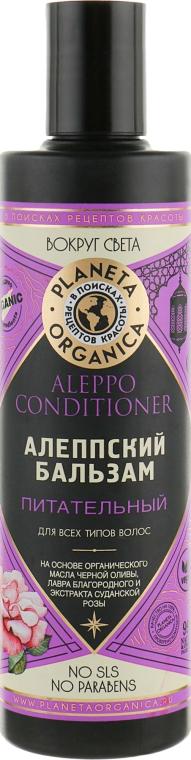 """Бальзам """"Питательный алеппский"""" - Planeta Organica Aleppo Conditioner"""