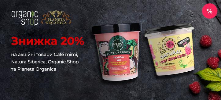 Знижка 20% на акційні товари Café mimi, Natura Siberica, Organic Shop, Planeta Organica. Ціни на сайті вказані з урахуванням знижки