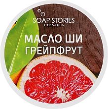 """Духи, Парфюмерия, косметика Масло Ши """"Грейпфрут"""" для тела - Мильні історії"""