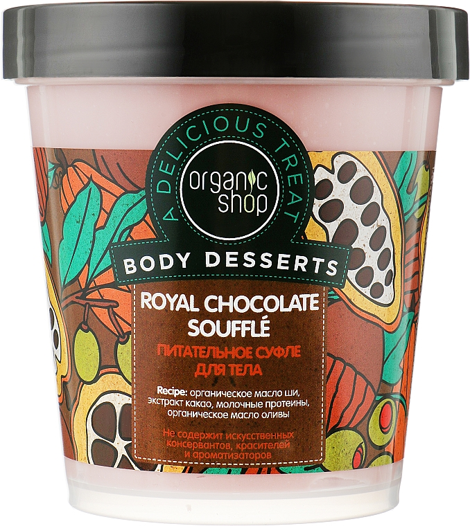 Суфле для тела питательное - Organic Shop Body Desserts Royal Chocolate Souffle