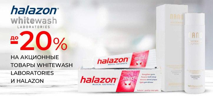 Скидки до 20% на акционные товары WhiteWash Laboratories и Halazon. Цены на сайте указаны с учетом скидки