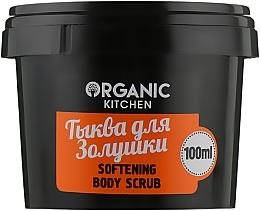 "Духи, Парфюмерия, косметика Смягчающий скраб для тела ""Тыква для Золушки"" - Organic Shop Organic Kitchen Softening Body Scrub"