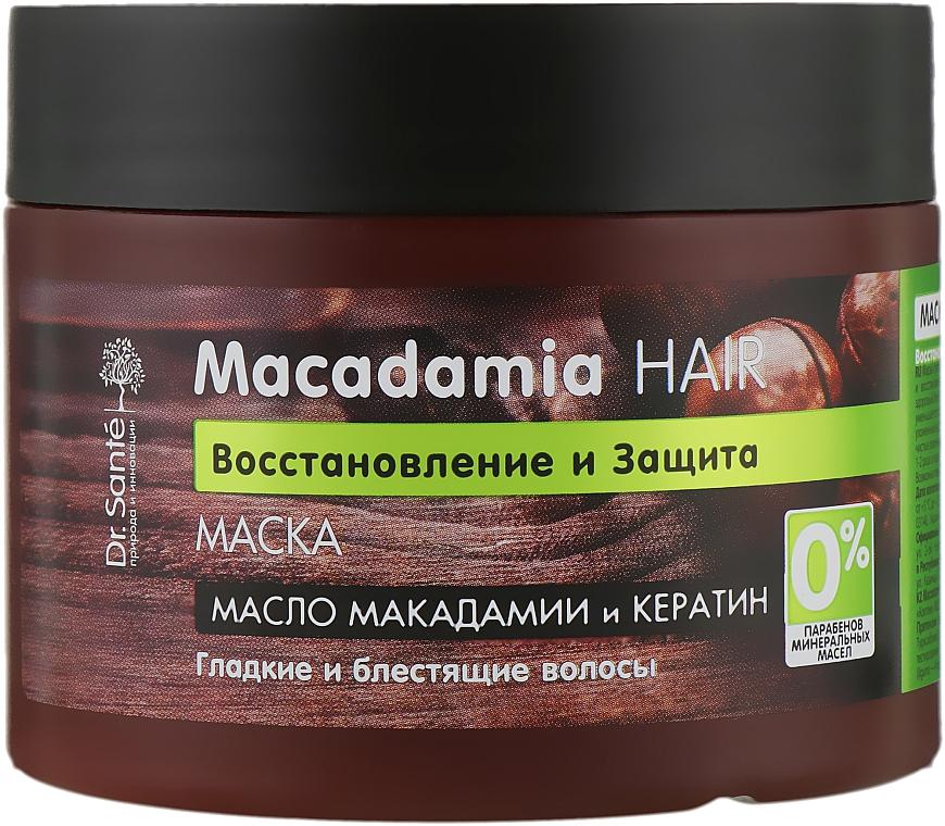 """Маска для волос """"Восстановление и Защита"""" с маслом макадамии и кератином - Dr. Sante Macadamia Hair"""
