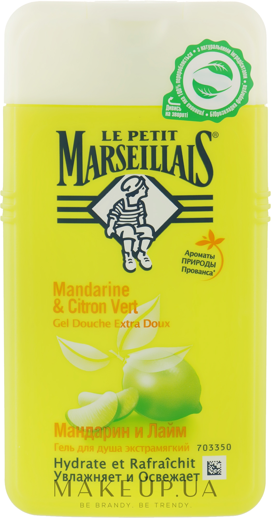 "Гель для душа ""Мандарин и Лайм"" - Le Petit Marseillais — фото 250ml"