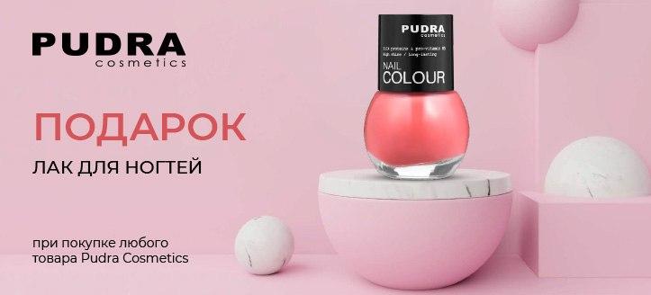 Лак для ногтей в подарок, при покупке любого товара Pudra Cosmetics