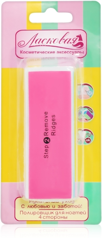 Полировка-баф для ногтей четырехсторонняя разноцветная - Ласковая