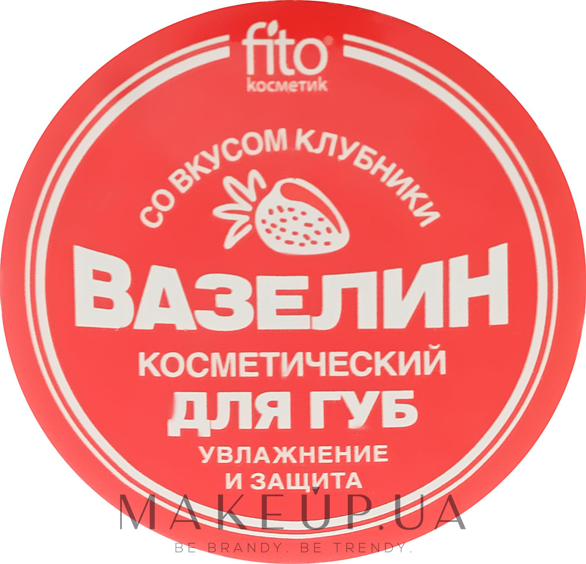 Вазелин косметический для губ увлажнение и защита со вкусом клубники - Fito Косметик — фото 10g
