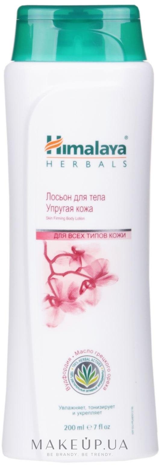 how to use himalaya body lotion