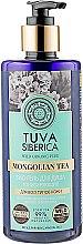 Духи, Парфюмерия, косметика Био-гель для душа тонизирующий - Natura Siberica Tuva Siberica Mongolian Tea