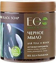 """Духи, Парфюмерия, косметика Мыло для тела и волос """"Чёрное"""" - ECO Laboratorie Body & Hair Black Soap"""