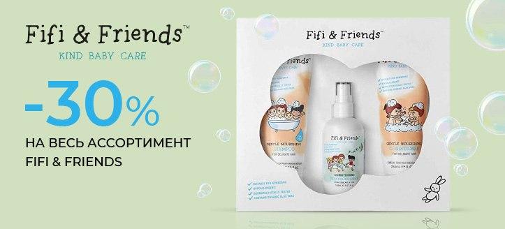 Скидка 30% на акционные товары товары Fifi & Friends. Цены на сайте указаны с учетом скидки
