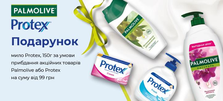 Тверде мило у подарунок, за умови придбання продукції Palmolive або Protex на суму від 99 грн