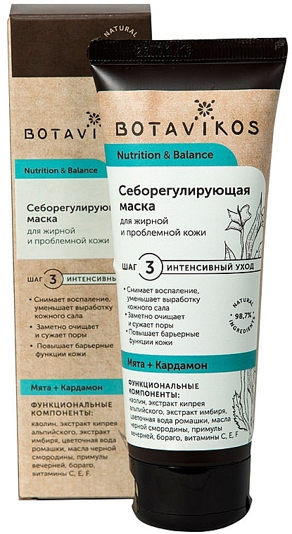 """Маска для жирной и проблемной кожи лица """"Питание и баланс"""" - Botavikos Nutrition And Balance Mask"""
