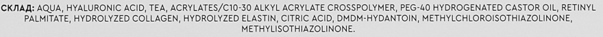 Антивікова зволожуюча сироватка гіалуронової кислоти з колагеном і еластином ретинолом - Piel cosmetics Rejuvenate Piel Gialur — фото N5