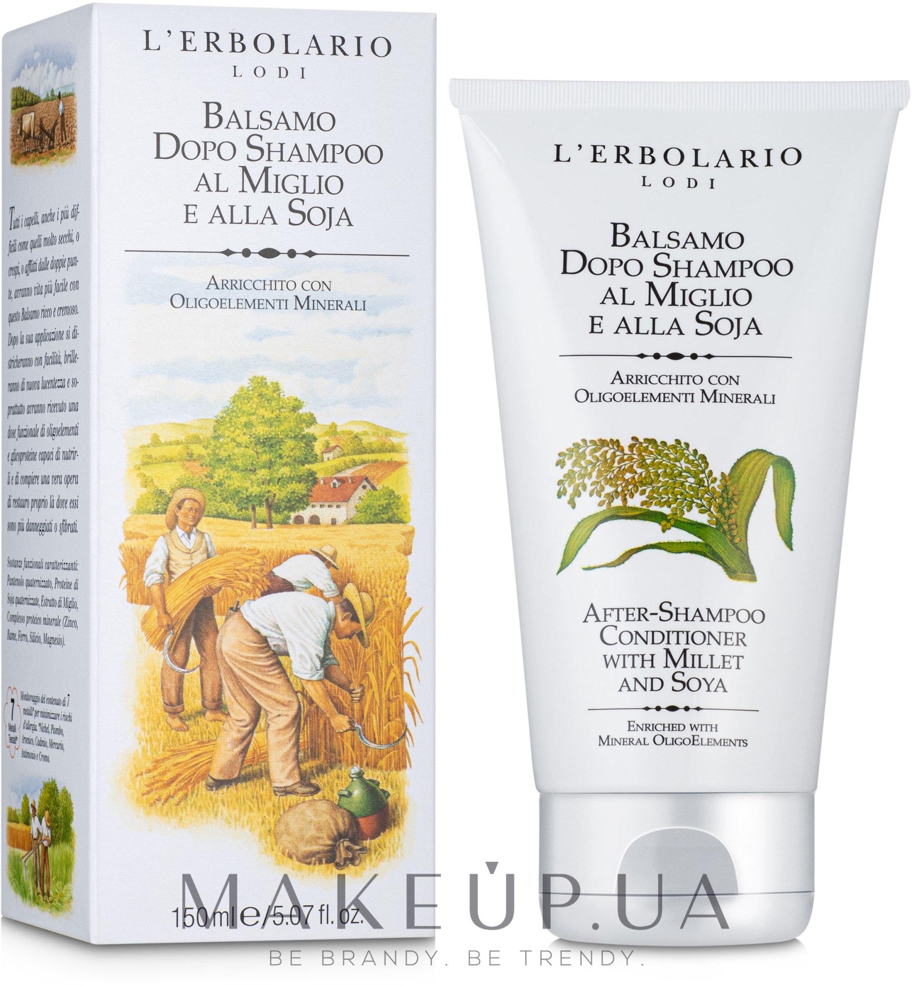 Бальзам на базі проса і сої - l'erbolario Balsamo Dopo Shampoo Al Miglio & Alla Soja — фото 150ml