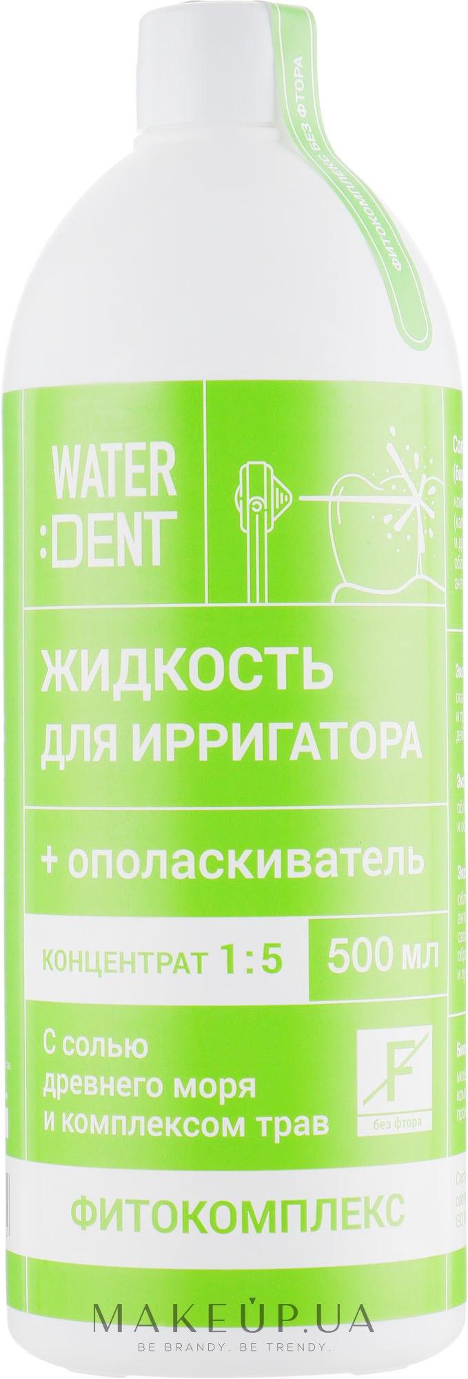 """Ополаскиватель + жидкость для ирригатора """"Фитокомплекс без фтора"""" - Waterdent — фото 500ml"""