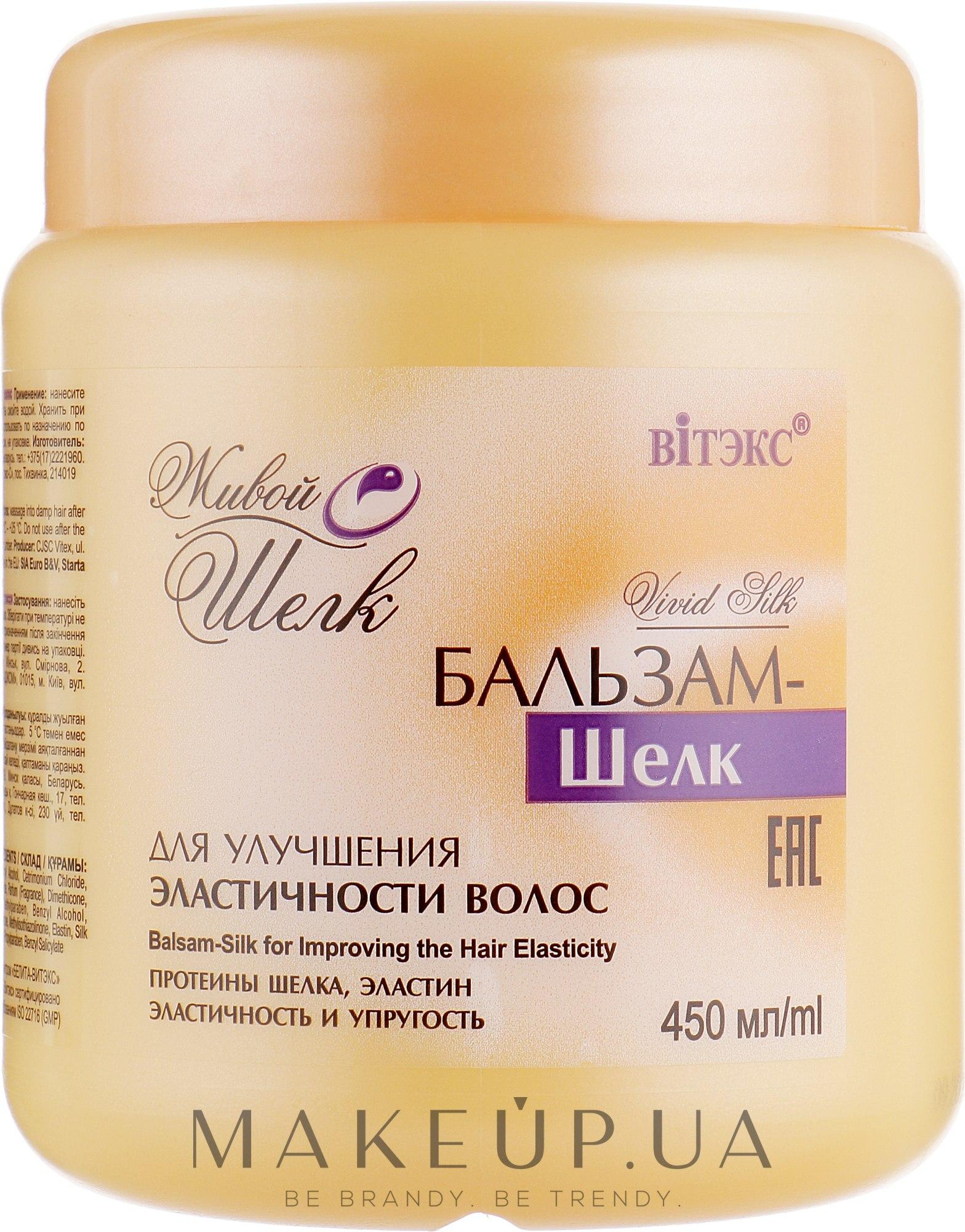 """Бальзам-шелк для улучшения эластичности волос """"Живой шелк"""" - Витэкс — фото 450ml"""