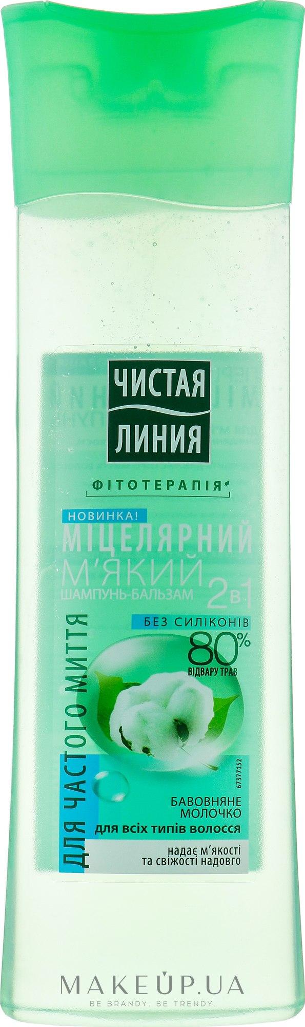 """Шампунь-бальзам для волосся 2 в 1 """"Міцелярний м'який. Для частого застосування"""" - Чистая линия — фото 400ml"""
