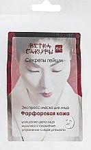 Духи, Парфюмерия, косметика Экспресс-маска для лица «Фарфоровая кожа» - Modum Ветка Сакуры