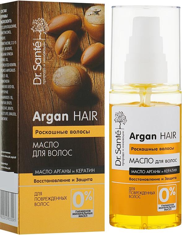 """Масло для волос """"Восстановление и Защита"""" с маслом арганы и кератином - Dr. Sante Argan Hair"""