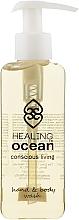 Духи, Парфюмерия, косметика Гель для душа и рук - Healing Earth Ocean Hand and Body Wash