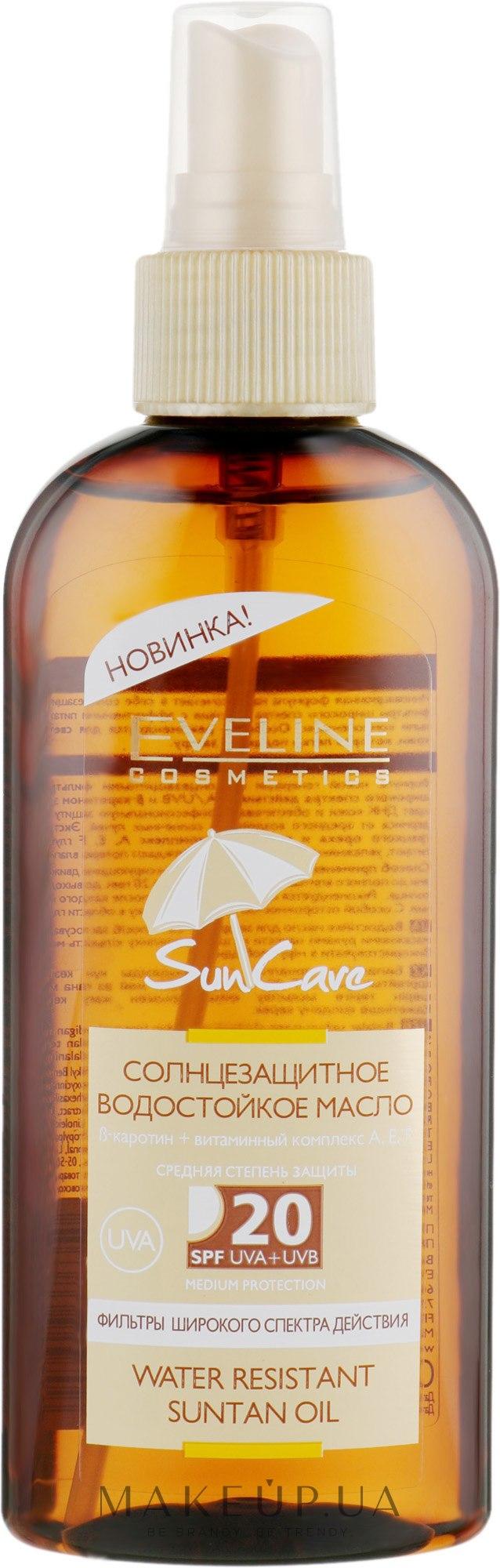 Солнцезащитное водостойкое масло SPF20 - Eveline Cosmetics Water Resistant Body Sun — фото 150ml