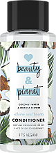 "Духи, Парфюмерия, косметика Кондиционер для волос ""Объем и Щедрость"" - Love Beauty&Planet Beauty And Bounty Conditioner"