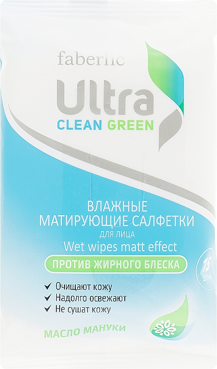 Матирующие салфетки - Faberlic Ultra Clean Green