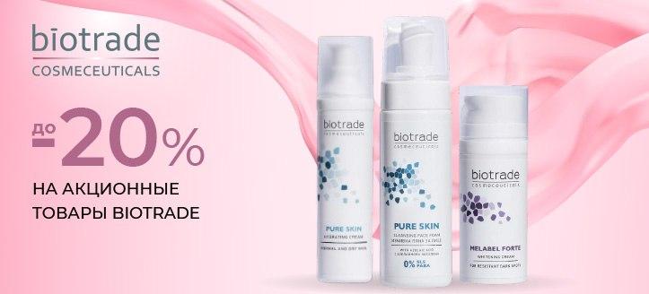 Скидки до 20% на акционные товары Biotrade. Цены на сайте указаны с учетом скидки