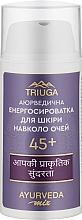 Духи, Парфюмерия, косметика Энергосыворотка для кожи вокруг глаз 45+ - Triuga Ayurveda Serum