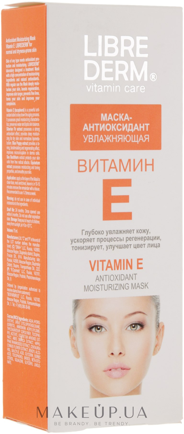 Маски с витаминами а и е для лица в домашних условиях