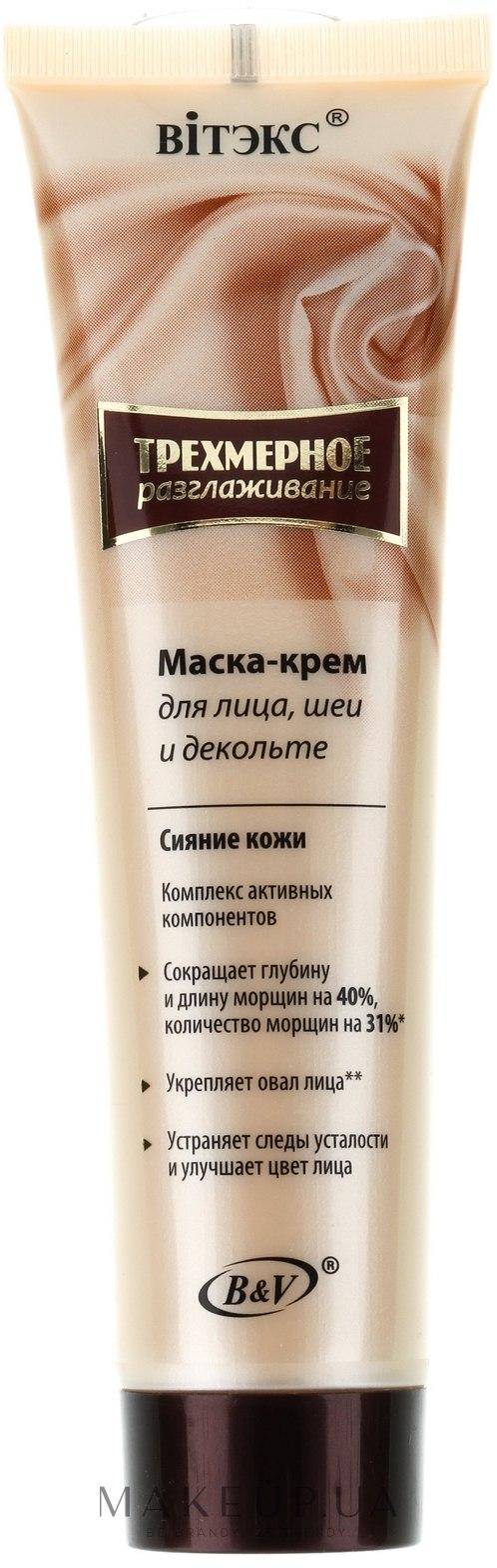 крем сияние кожи купить в украине
